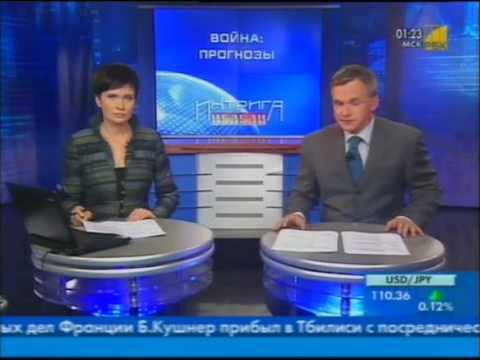 РБК. Новости. 2008.08.11 01.13