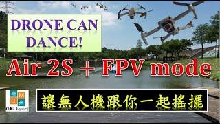 DJI Air 2S + FPV 飛行測試 |無人機陪你一起搖擺起舞|FPV Mode 穿越機模式 | 跟隨模式 Follow Mode vs FPV Mode | ChMi Report 奇米報報