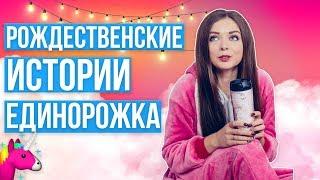 Обложка на видео о СОН СБЫЛСЯ!! Истории Единорожка