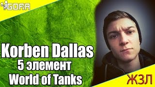 Korben Dallas 5 элемент World of Tanks