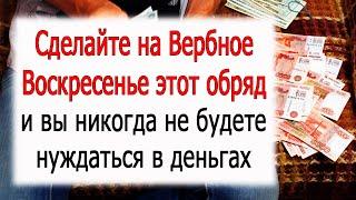 «ДЕНЕЖНЫЙ АМУЛЕТ» ???? Сильный Обряд на Деньги в Вербное Воскресенье!
