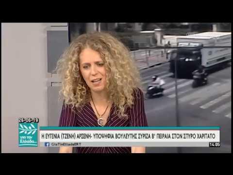 Η Ευγενία (Τζένη) Αρσένη στον Σπύρο Χαριτάτο | 26/06/2019 | ΕΡΤ