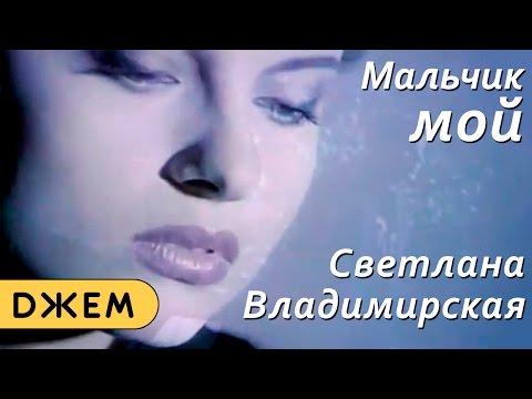 Светлана Владимирская - Мальчик мой