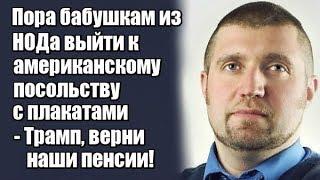 Дмитрий Потапенко: Пора бабушкам выйти к посольству США с плакатами - Трамп верни наши пенсии