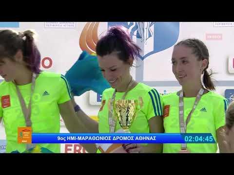 Ημι-μαραθώνιος: Οι απονομές μεταλλίων στο πανελλήνιο πρωτάθλημα   12/09/2021   ΕΡΤ