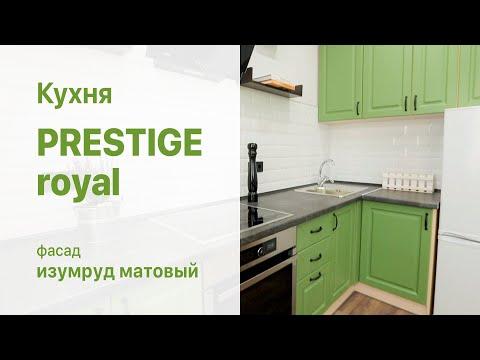 """Кухня """"PRESTIGE"""""""