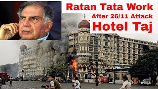 Ratan Tata's work after Hotel Taj Attack in hindi | Unknown facts of Ratan Tata | Hotel Mumbai