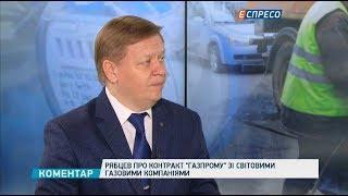 Рябцев: Європа не вважала, що залежить від російського газу