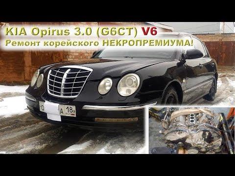 Фото к видео: KIA Opirus 3.0 (G6CT): Некро-КАПИТАЛКА V6!!
