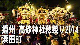 播州高砂神社秋祭り2014浜田町兵庫県高砂市