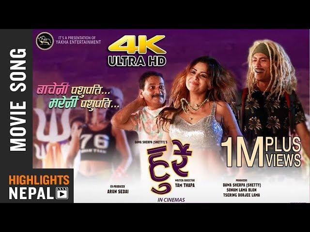 "Thumnail of ""Pashupati"" |New Nepali Movie HURRAY Song| Neeta, Bijay Baral"