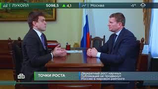 «Точки роста» с Олегом Савченко: российская наука на мировом рынке интеллектуального капитала