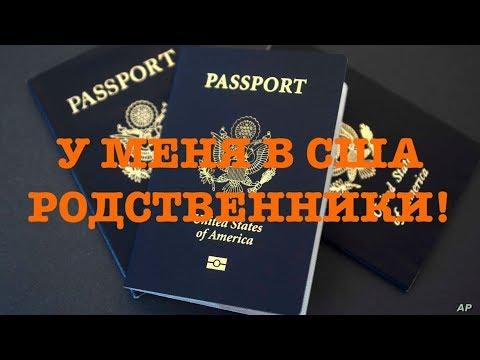 Виза в США | У меня родственники в Америке! Как мне получить визу США при наличии родственников?