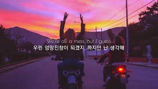 우린 아직 젊기에 : Anne-marie (앤-마리) - To be young (Feat. Doja cat) [가사해석/번역/자막/Lyrics]