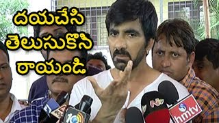 Ravi Teja open up with Media about his brother