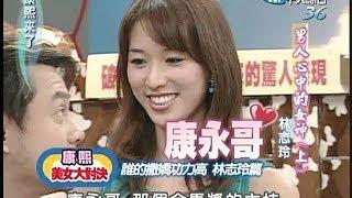 2004.11.23康熙來了完整版(第四季第33集) 男人心中的女神《上》-林志玲