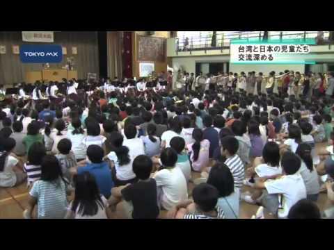 大田区の小学校を訪問 台湾と日本の子どもたちが交流