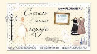 Florani.ru - интернет-магазин модной одежды и аксессуаров в Самаре