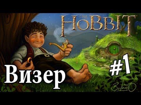 The Hobbit - Серия 1 [Привет, Хоббитон!]