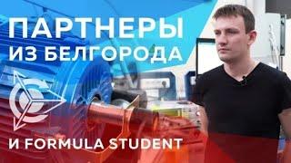 Проект «Двигатели Дуюнова» | Партнеры из Белгорода и Formula Student