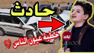 خبر حادث المنشد محمد اياد بعد رجوعه من منشد العراق كاذب والحمد لله بصحة جيدة فيديو تأكيد تحميل MP3