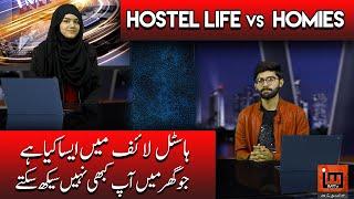 Hostel life vs home life   Which life is better   Aaj ki baat   IM Tv