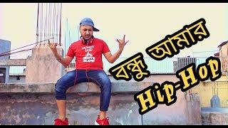 বন্ধু আমার Hip Hop / new bangla funny video / The Bakwaas Ltd