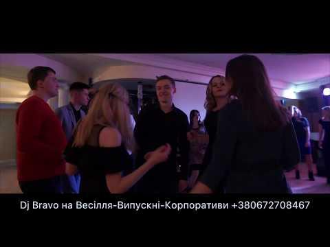 Dj Bravo, Діджей на: весілля, корпоратив..., відео 3