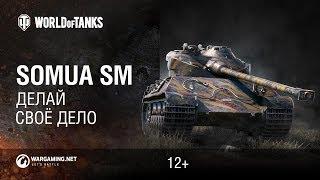 10:48 Необычные позиции Обновление 1.0 #2 [World of Tanks] Email Clan Рекомендуемые вам   12:01 Радикальные методы борьбы с неправильной парковкой.