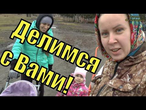 Делимся с Вами!// Семья Фетистовых