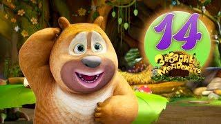Забавные медвежата - 14 Серия - Медведи Соседи в детстве - Классные Мультфильмы