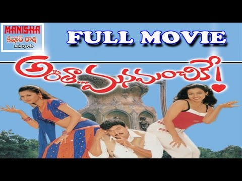 Anthaa Mana Manchike Full Movie - Rajendra Prasad, Flora Asha Saini, Rachana, Brahmanandam