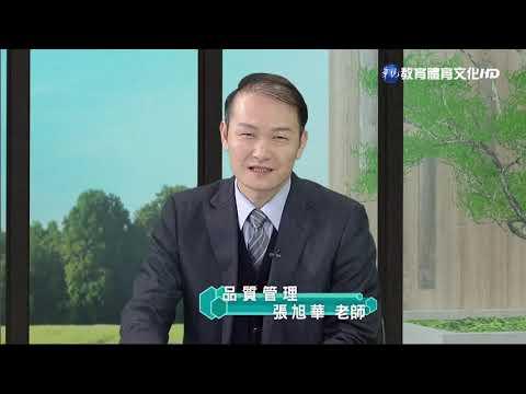 蘇峰民博士-品質管理(學院) 服務品質