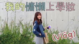 Ding2 │我的慵懶上學妝 (Vlog)