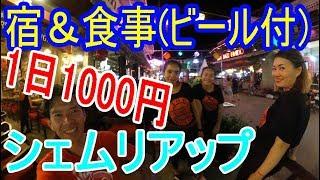 ホテル&飯代で1日千円!シェムリアップ最高!カンボジア