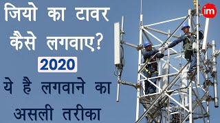 Jio Tower Installation Process in Hindi - jio tower kaise lagwaye 2020 | tower lagwane ki jankari - Download this Video in MP3, M4A, WEBM, MP4, 3GP