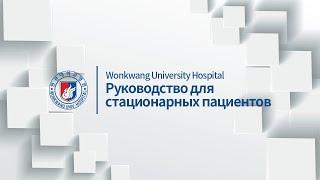(Russian SUB) Wonkwang University Hospital, Guide to Hospital Admission (입원생활안내 러시아어, 러문) 관련사진