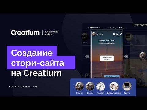 Видеообзор Creatium