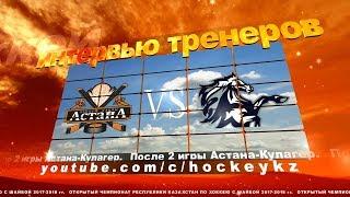 Интервью тренеров ХК «Астана» и ХК «Кулагер» по итогам двух игр.