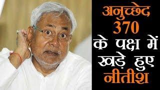 नीतीश कुमार भड़के, कहा अनुच्छेद 370 खत्म करने की कोशिशें सफल नहीं होने देंगे