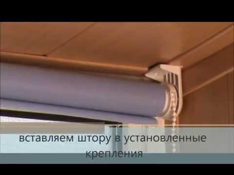 установка рулонной шторы в проем