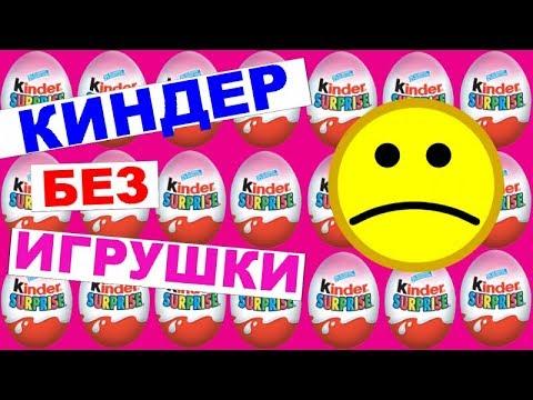 КИНДЕР БЕЗ ИГРУШКИ/КАК 2 КИНДЕРА ТАНЦУЮТ/Принцесса Стефания