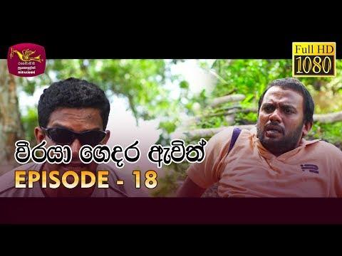 Weeraya Gedara Awith   වීරයා ගෙදර ඇවිත්   Episode - 18   2019-03-23   Rupavahini TeleDrama