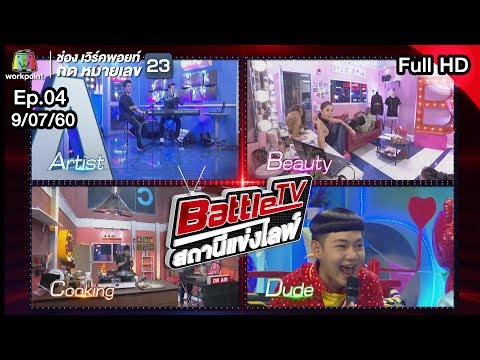 Battle TV สถานีแข่งไลฟ์ | EP. 04 | 7 ก.ค. 60 Full HD