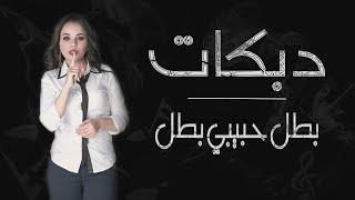 اغاني حصرية بطل حبيبي بطل ( بغمزة بهوا بدالو ) - ميدلي شعبي 2020 - غزل سلامه تحميل MP3