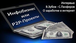 Интервью: В.Зубов - С.Панферов.  Инфобизнес и инновационные P2P-проекты.