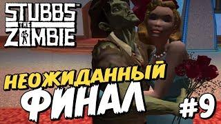 ЗОМБИ ПРОТИВ ВОЕННЫХ! НЕОЖИДАННЫЙ ФИНАЛ! - Полное прохождение Stubbs the Zombie - Серия 9