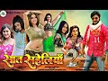Saat Saheliya 2 (सात सहेलियाँ 2) Trailer Look | भोजपुरी मूवी Pradeep Panday Chintu & kajal Raghwani#