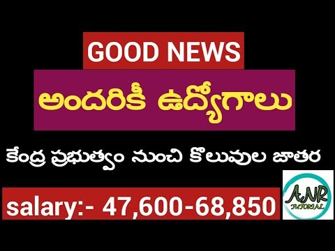 LATEST JOBS IN AP AND TS CENTRAL GOVT JOBS /  INTER, DEGREE BASE JOBS IN AP,TS