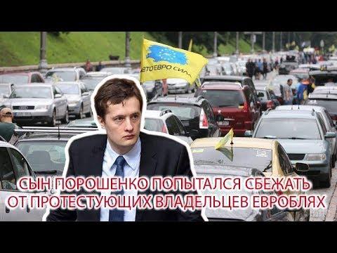 Разговор евробляхеров с сыном Порошенко